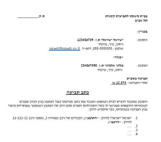 כתב תביעה לדוגמא